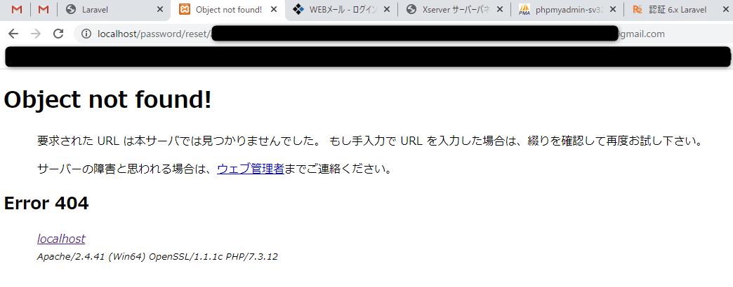 Laravel パスワードリセットのURLをクリックするとObject not found!と表示される