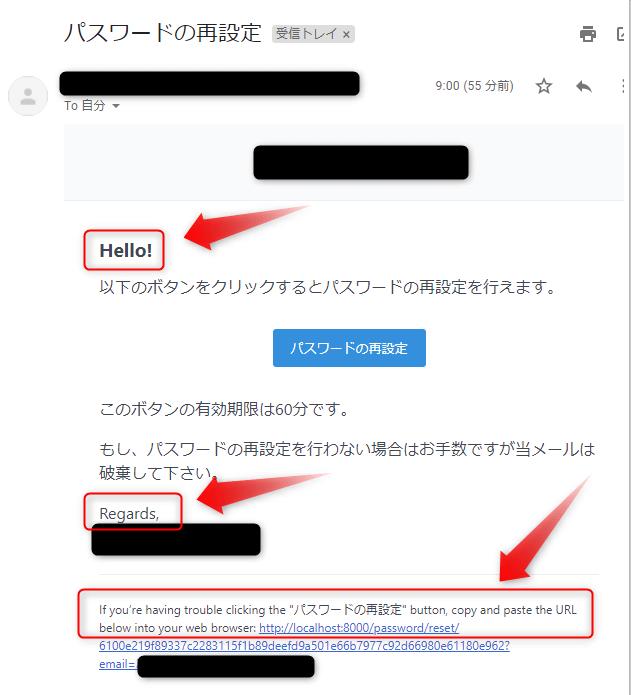 Laravel メールの日本語化